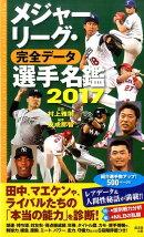 メジャーリーグ・完全データ選手名鑑(2017)