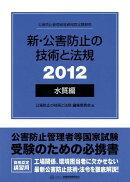 新・公害防止の技術と法規(2012 水質編)