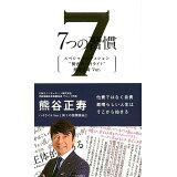 7つの習慣 賢者のハイライト 第1の習慣 熊谷正寿スペシャルエディ