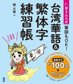 台湾華語&繁体字練習帳 書き込み式 [ 樂大維 ]