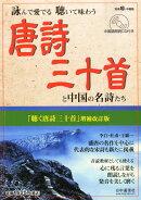 唐詩三十首 中国の名詩たち 2014年 08月号 [雑誌]