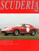 SCUDERIA (スクーデリア) Vol.106 2014年 08月号 [雑誌]