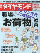 週刊 ダイヤモンド 2014年 8/2号 [雑誌]