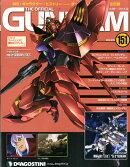 週刊 ガンダム・パーフェクトファイル 2014年 8/26号 [雑誌]