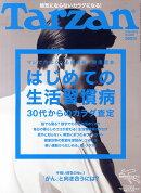 Tarzan (ターザン) 2014年 8/28号 [雑誌]