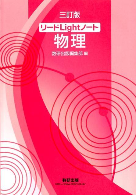 リードLightノート物理三訂版 [ 数研出版編集部 ]