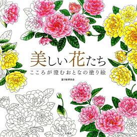 楽天市場イラスト 秋の花 塗り絵の通販
