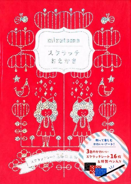 mizutamaスクラッチおえかき ([バラエティ])