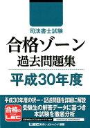 司法書士試験合格ゾーン過去問題集(平成30年度)