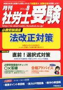 月刊 社労士受験 2014年 08月号 [雑誌]
