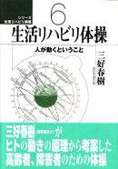 シリーズ生活リハビリ講座(6)