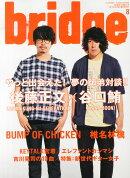 bridge (ブリッジ) 2014年 08月号 [雑誌]