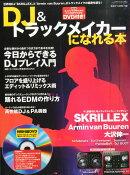 DJ&トラックメイカーになれる本 2014年 08月号 [雑誌]