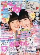 ピチレモン 2014年 08月号 [雑誌]