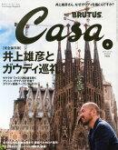 Casa BRUTUS (カーサ・ブルータス) 2014年 08月号 [雑誌]