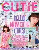 CUTiE (キューティ) 2014年 08月号 [雑誌]