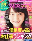 ケイコとマナブ関西版 2014年 08月号 [雑誌]