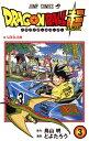 ドラゴンボール超 3 (ジャンプコミックス) [ とよたろう ]