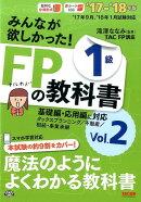 みんなが欲しかった!FPの教科書1級(2017-2018年版 Vol)