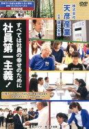 DVD>すべては社員の幸せのために社員第一主義!