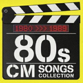 80s CMソング・コレクション [ (オムニバス) ]