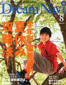 Dream Navi (ドリームナビ) 2014年 08月号 [雑誌]