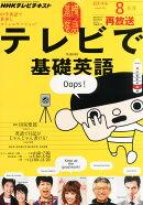 NHK テレビ テレビで基礎英語 2014年 08月号 [雑誌]