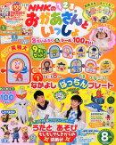 NHKのおかあさんといっしょ 2014年 08月号 [雑誌]