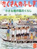 小さな南の島のくらし(月刊 たくさんのふしぎ 2014年 08月号)