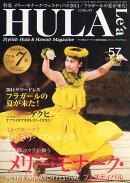 HULA Lea (フラレア) 2014年 08月号 [雑誌]