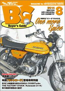 Mr.Bike (ミスターバイク) BG (バイヤーズガイド) 2014年 08月号 [雑誌]