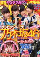 月刊ヤングマガジン 2014年 8/1号 [雑誌]