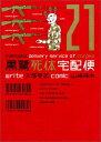 黒鷺死体宅配便(21) (カドカワコミックスA) [ 山崎峰水 ]