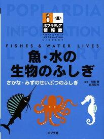 魚・水の生物のふしぎ (ポプラディア情報館) [ 井田斉 ]