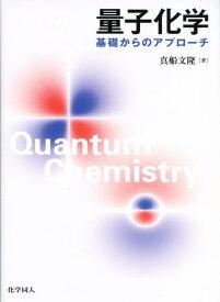 量子化学 基礎からのアプローチ [ 真船文隆 ]