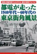 都電が走った1940年代〜60年代の東京街角風景