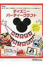 ディズニーパーティークラフト 切って、貼って、飾るだけ。キャラクターたちのデコレ (レディブティックシリーズ)