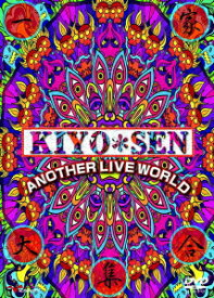 KIYO*SEN ANOTHER LIVE WORLD [ KIYO*SEN ]