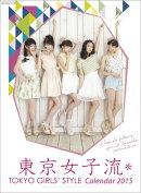 東京女子流 2015年 カレンダー