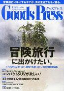 Goods Press (グッズプレス) 2014年 08月号 [雑誌]
