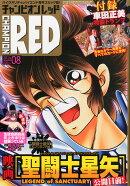 チャンピオン RED (レッド) 2014年 08月号 [雑誌]