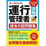 ユーキャンの運行管理者<貨物>過去6回問題集(2019年版)