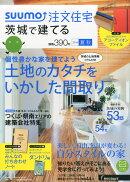 SUUMO注文住宅 茨城で建てる 2014年 08月号 [雑誌]