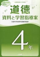 小四教育技術増刊 「道徳」資料と学習指導案 4年 2014年 08月号 [雑誌]