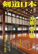 剣道日本 2014年 08月号 [雑誌]