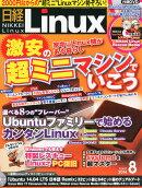 日経 Linux (リナックス) 2014年 08月号 [雑誌]