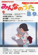 NHK みんなのうた 2014年 08月号 [雑誌]