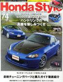 Honda Style (ホンダ スタイル) 2014年 08月号 [雑誌]