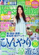 関西Walker (ウォーカー) 2014年 8/19号 [雑誌]