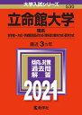 立命館大学(理系ー全学統一方式・学部個別配点方式・理系型3教科方式・薬学方式) 2021年版;No.530 (大学入試シリー…